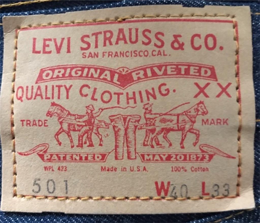 タイプ表記なしの紙パッチ。1967年〜1969年頃。