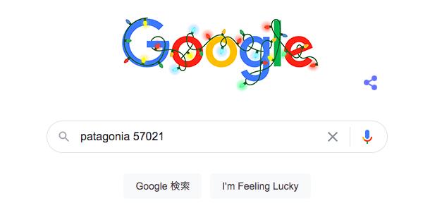 パタゴニア製品番号Google検索