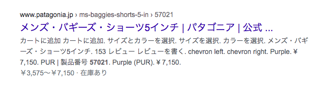 パタゴニア製品番号Google検索2