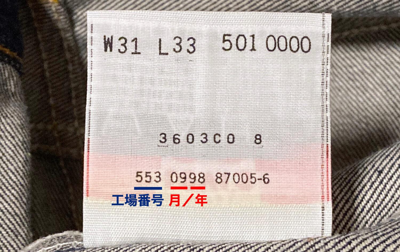 リーバイス501の内タグ