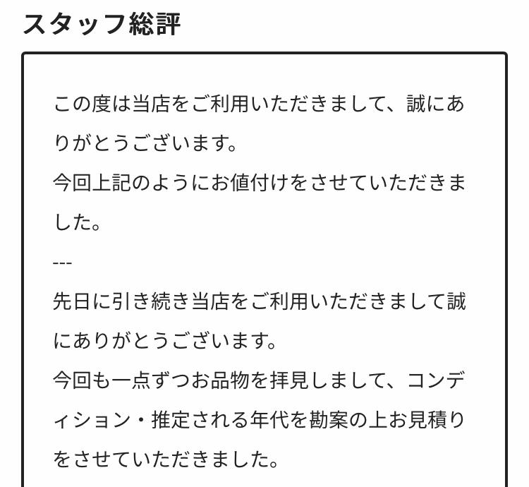 KLDの宅配買取のスタッフ総評