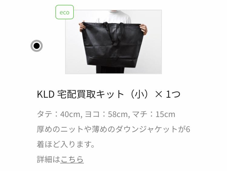 KLDの宅配買取の申込画面