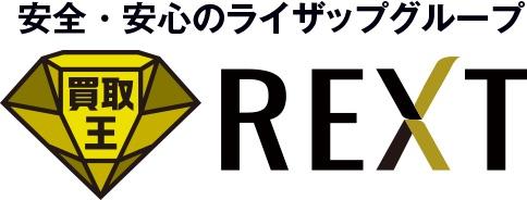 買取王REXT
