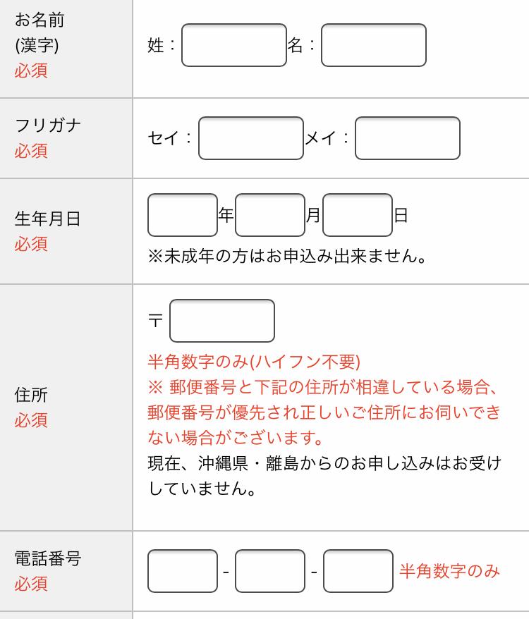 ブランドコレクトの宅配買取の申込画面
