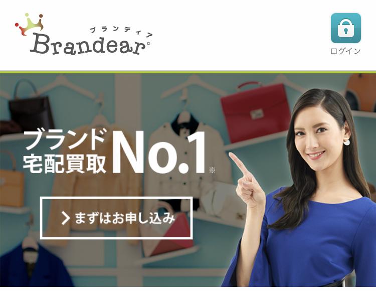 ブランディア公式サイト