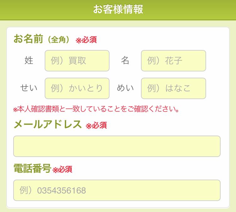 ブランディアの宅配買取の申込画面
