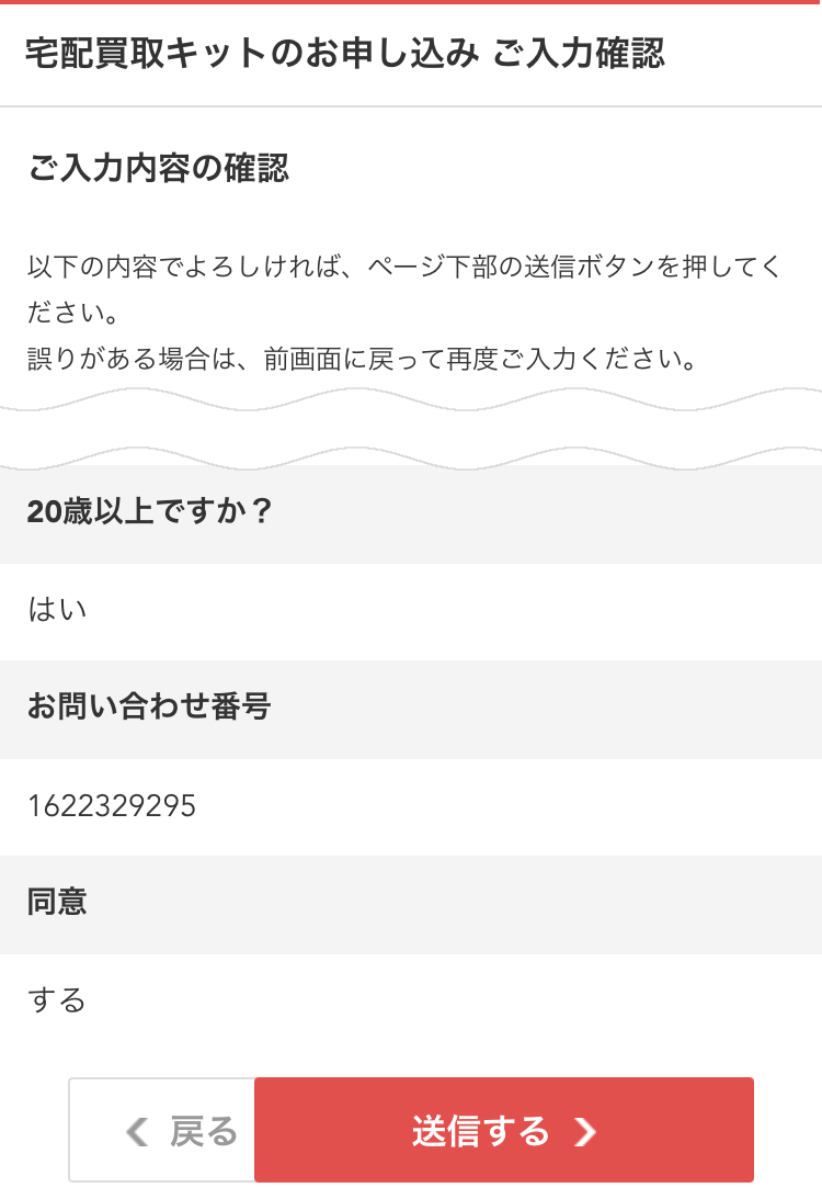ブランドオフの宅配買取の申込画面