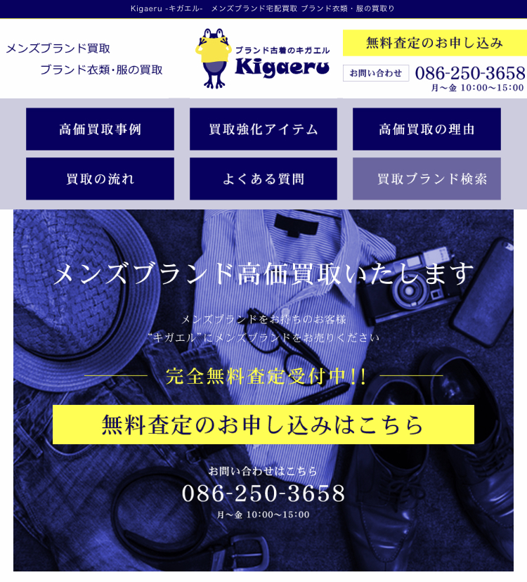 キガエルの宅配買取の公式サイト