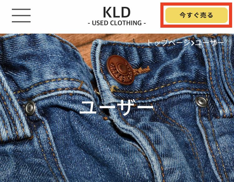 KLDの宅配買取のマイページ