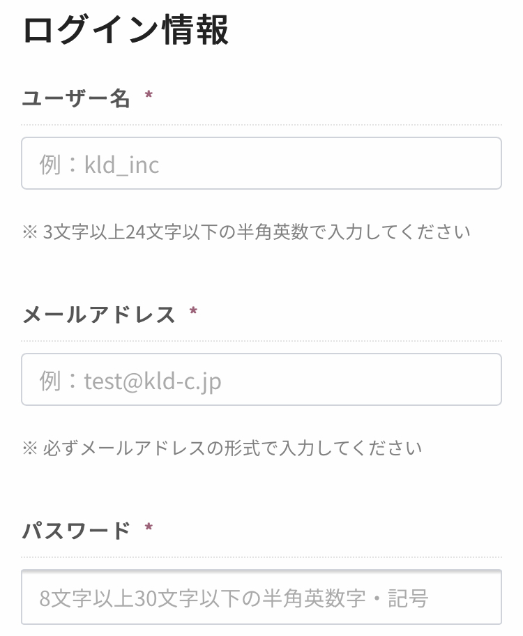 KLDの宅配買取の会員登録画面