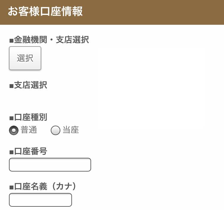 コメ兵の宅配買取の口座登録画面