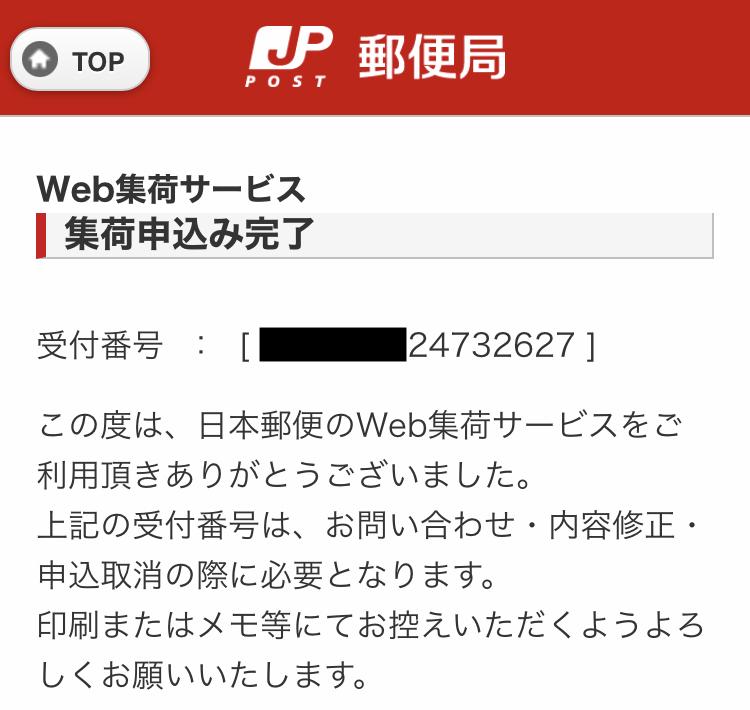 郵便局のWeb集荷依頼画面