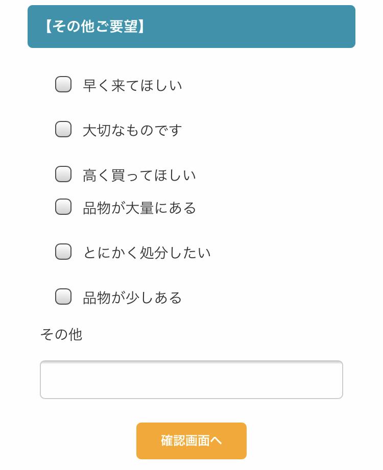 リアルクローズの宅配買取の申込画面