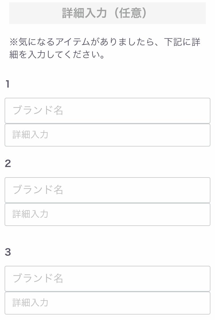 ティファナの宅配買取の申込画面