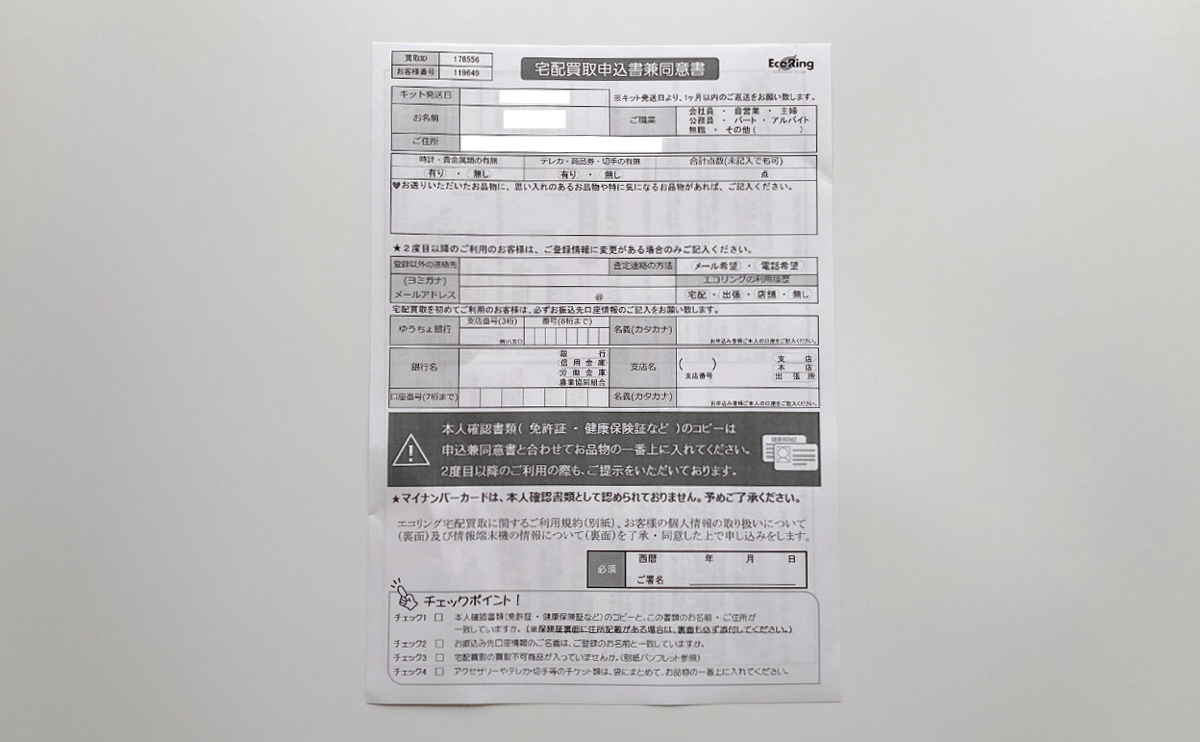 エコリングの宅配買取の申込書